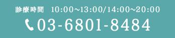 tel_03-6801-8484.png
